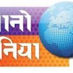 करोड़ों रुपए के घोटाले में 'जानो दुनिया' न्यूज चैनल का मालिक गिरफ्तार