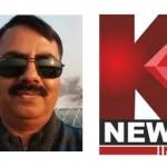 कई राज्यों में विस्तार करेगा 'के न्यूज़',  संजय राजन बने रेजीडेन्ट एडीटर