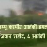 जम्मू कश्मीर आतंकी हमले में सेना के 17 जवान शहीद, 4 आतंकी ढेर