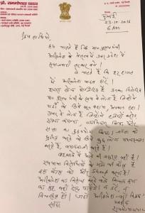 Ram-Gopal-Yadav letter