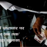 रेलवे में भ्रष्टाचार पर बड़ा खुलासाः प्रभु के रेल में खेल ही खेल