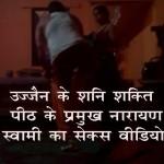 सामने आया उज्जैन के शनि शक्ति पीठ के प्रमुख नारायण स्वामी का सेक्स वीडियो