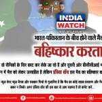 जी न्यूज़ और इंडिया वाच ने भारत-पाकिस्तान के मैच के कवरेज का किया बहिष्कार