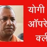 यूपी में भ्रष्टाचारियों के बुरे दिन शुरू, 150 से अधिक भ्रष्ट अफसरों के खिलाफ FIR दर्ज करने के आदेश