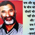 रेपिस्ट बाबा के कारनामों का खुलासा करने वाले दिवंगत पत्रकार रामचंद्र का 'पूरा सच' अख़बार फिर शुरू होगा