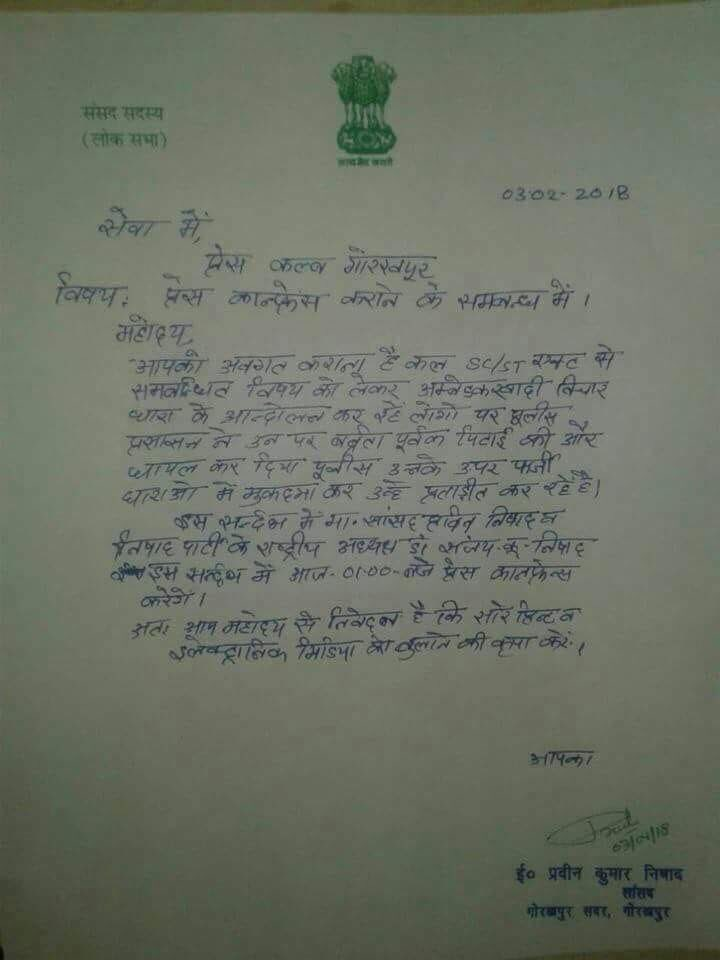 Pravin nishad letter
