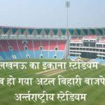 योगी सरकार का बड़ा फैसलाः लखनऊ का इकाना स्टेडियन अब हो गया अटल बिहारी वाजपेयी अंतरराष्ट्रीय स्टेडियम