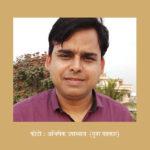 ..और अब युवा पत्रकार अभिषेक उपाध्याय ने विनोद कापड़ी और साक्षी जोशी के खिलाफ दर्ज कराया मुकदमा