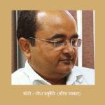 Umesh-Chaturvedi-150x150